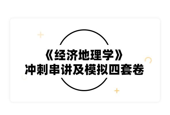 2019考研李小建《經濟地理學》沖刺串講及模擬四套卷