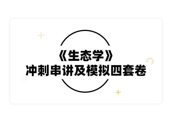2019考研李博《生態學》沖刺串講及模擬四套卷
