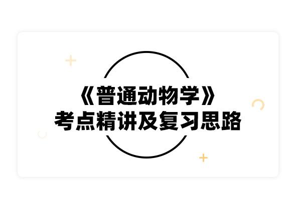 2020考研劉凌云《普通動物學》考點精講及復習思路
