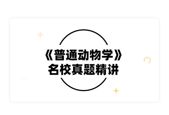 2020考研劉凌云《普通動物學》名校真題精講