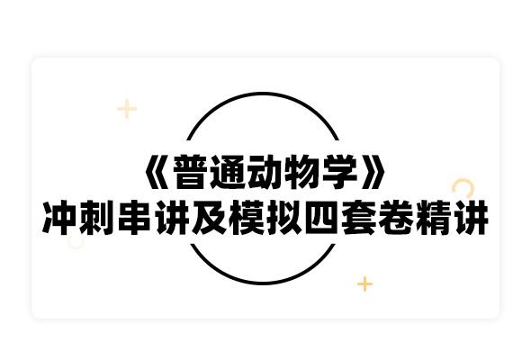 2019考研劉凌云《普通動物學》沖刺串講及模擬四套卷精講