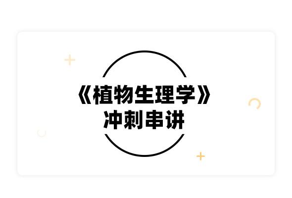2019考研潘瑞炽《植物生理学》冲刺串讲