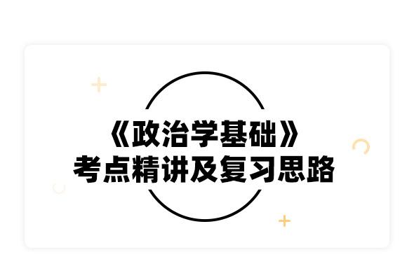 2020考研王浦劬《政治學基礎》考點精講及復習思路