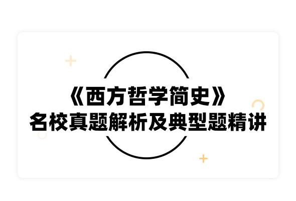 2020考研趙敦華《西方哲學簡史》名校真題解析及典型題精講精練