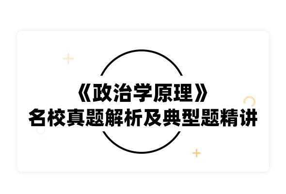 2020考研王浦劬《政治學基礎》名校真題解析及典型習題精講精練
