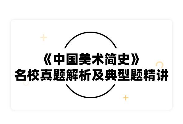 2020考研中央美術學院《中國美術簡史》名校真題解析及典型習題精講精練