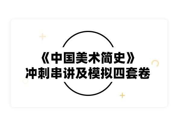 2019考研中央美术学院《中国美术简史》冲刺串讲及模拟四套卷