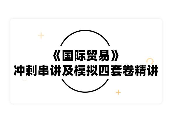 2019考研薛榮久《國際貿易》沖刺串講及模擬四套卷精講