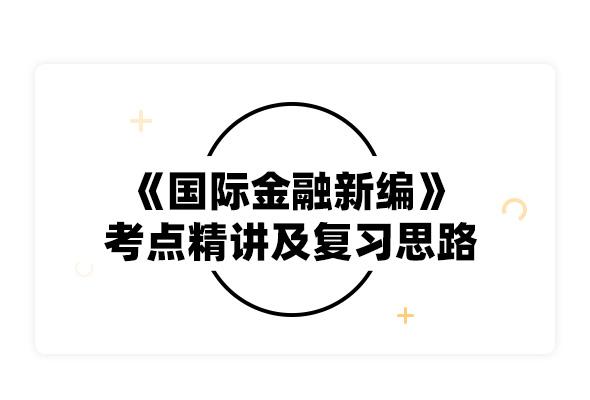 2020考研姜波克《國際金融新編》考點精講及復習思路