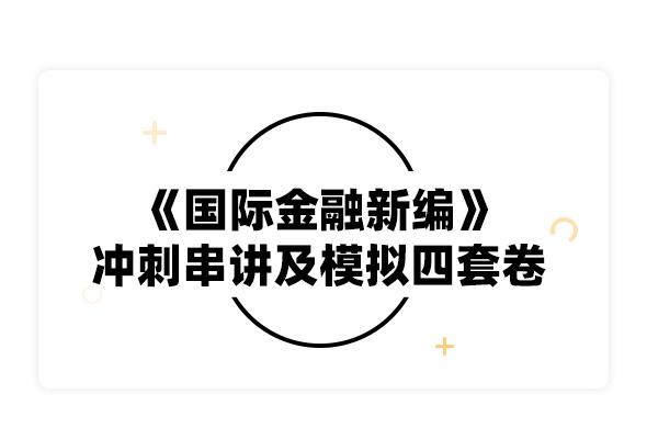2019考研姜波克《國際金融新編》沖刺串講及模擬四套卷