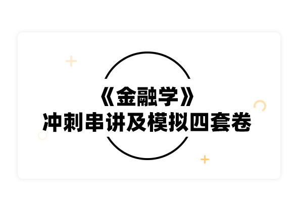 2019快三彩票研黄达《金融快三彩票》冲刺串讲及模拟四套卷