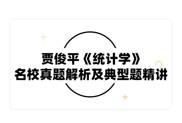 2020快三彩票研贾俊平《统计快三彩票》名校真题解析及典型题精讲精练