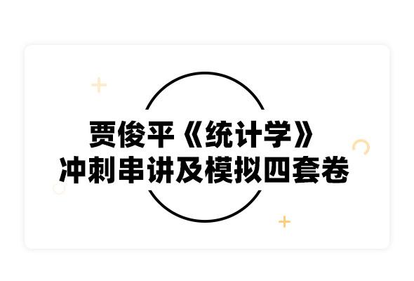2019考研賈俊平《統計學》沖刺串講及模擬四套卷