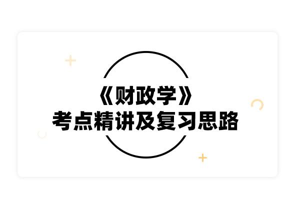 2020考研陳共《財政學》考點精講及復習思路