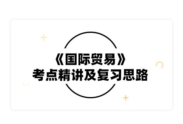 2020考研薛榮久《國際貿易》考點精講及復習思路
