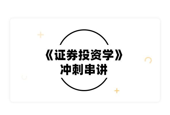 2019考研吳曉求《證券投資學》沖刺串講