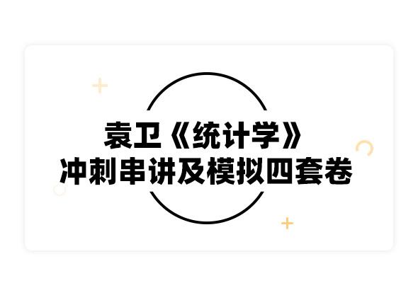 2019快三彩票研袁卫《统计快三彩票》冲刺串讲及模拟四套卷