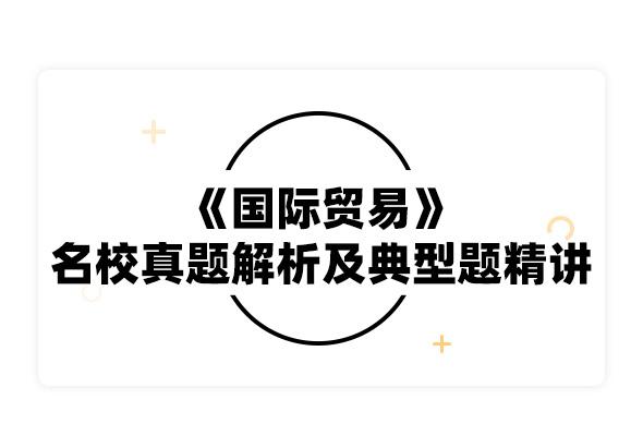 2020考研薛榮久《國際貿易》名校真題解析及典型習題精講精練