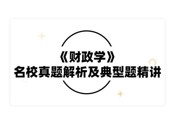 2020考研陳共《財政學》名校真題解析及典型題精講精練