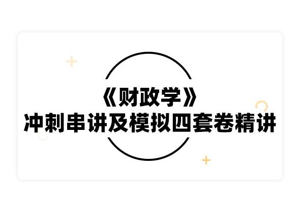 2019考研陳共《財政學》沖刺串講及模擬四套卷