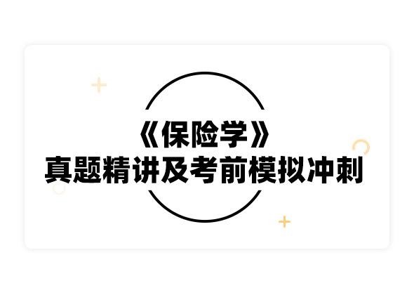 2019考研魏華林《保險學》真題精講及考前模擬沖刺