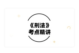 2020考研高銘瑄、馬克昌《刑法》考點精講
