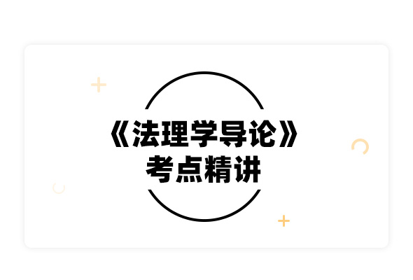2020考研舒国滢《法理学导论》考点精讲
