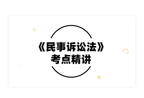2020考研江偉《民事訴訟法》考點精講