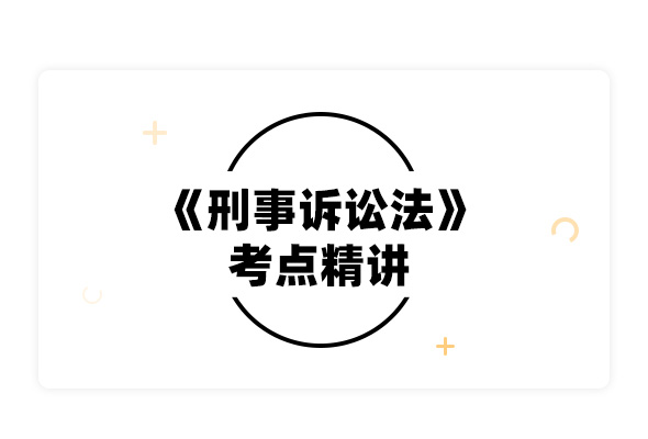 2020考研陳光中《刑事訴訟法》考點精講