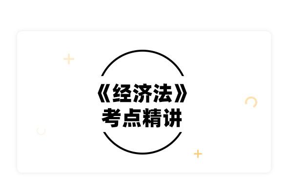 2020考研楊紫烜《經濟法》考點精講