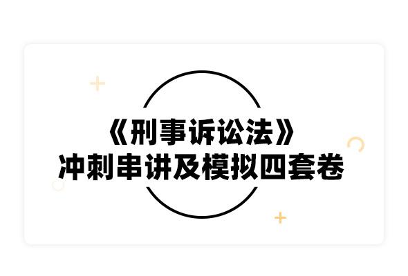 2019考研陳光中《刑事訴訟法》沖刺串講及模擬四套卷