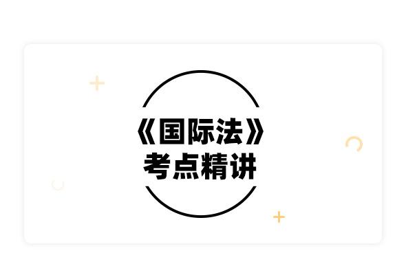 2020考研邵津《國際法》考點精講