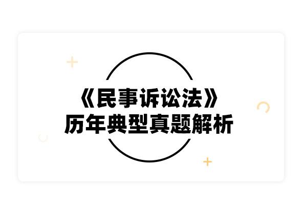 2020考研江偉《民事訴訟法》歷年典型真題解析