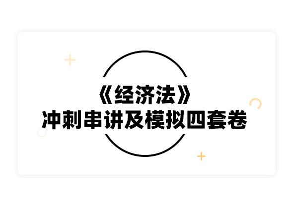 2019考研楊紫烜《經濟法》沖刺串講及模擬四套卷