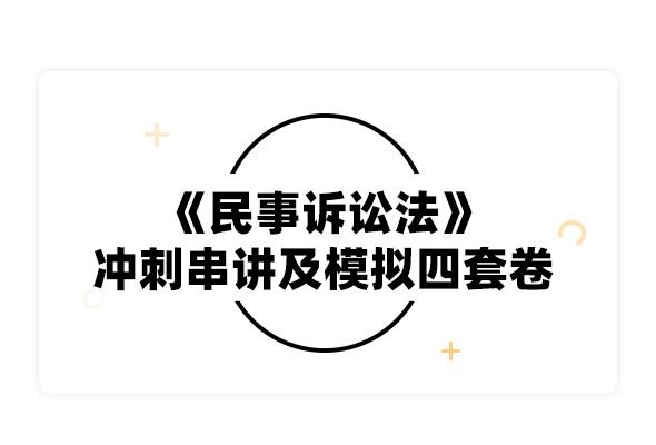 2019考研江偉《民事訴訟法》沖刺串講及模擬四套卷