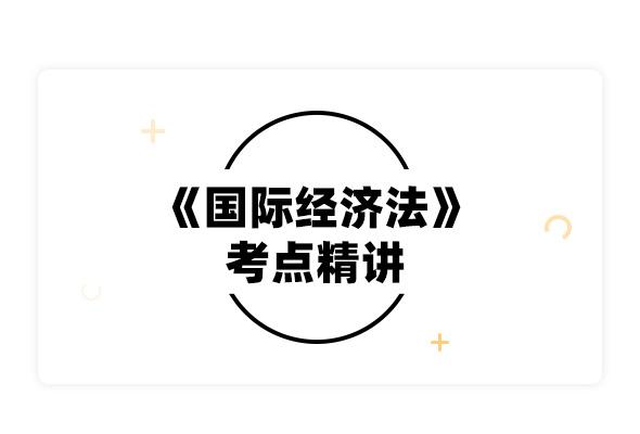 2020考研余勁松 吳志攀《國際經濟法》考點精講