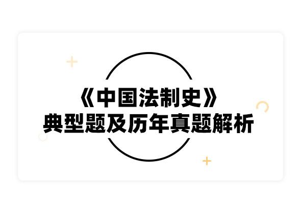 2020考研曾憲義《中國法制史》典型題及歷年真題解析