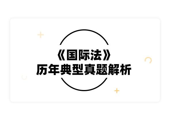 2020考研邵津《國際法》歷年典型真題解析