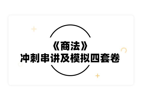 2019考研范健《商法》沖刺串講及模擬四套卷
