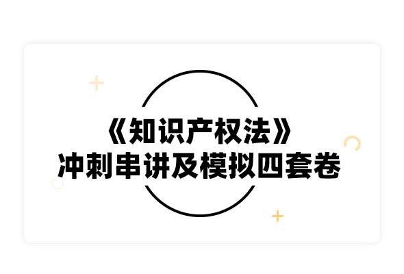 2019考研吳漢東《知識產權法》沖刺串講及模擬四套卷