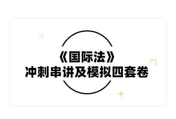 2019考研邵津《國際法》沖刺串講及模擬四套卷