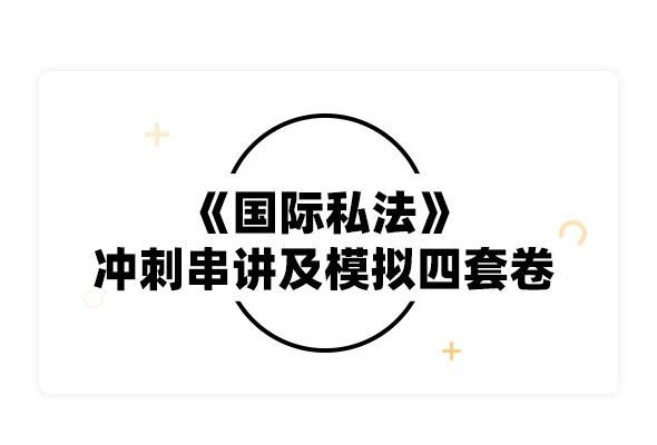 2019考研韓德培《國際私法》沖刺串講及模擬四套卷