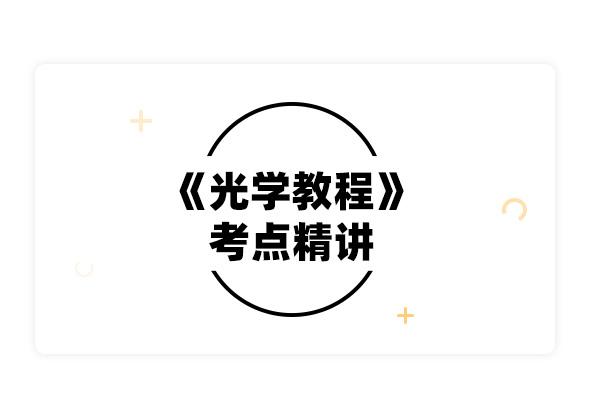 2020考研姚啟鈞《光學教程》考點精講