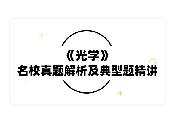 2020考研趙凱華《光學》名校真題解析及典型習題精講精練