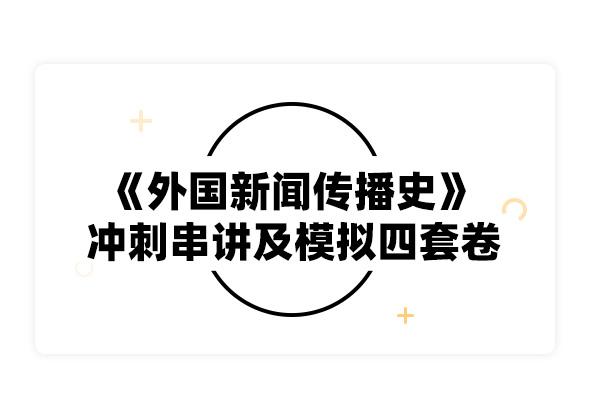 2019考研郑超然《外国新闻传播史》冲刺串讲及模拟四套卷