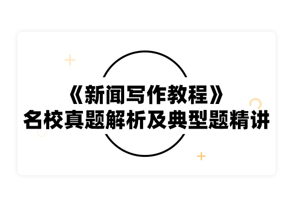 2020考研劉明華等《新聞寫作教程》名校真題解析及典型習題精講精練