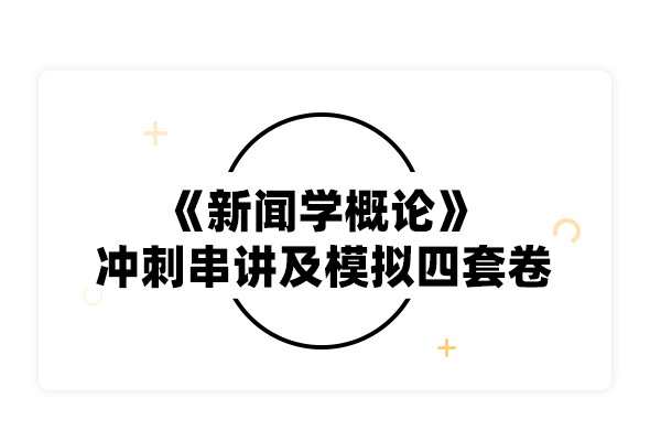 2019考研李良荣《新闻学概论》冲刺串讲及模拟四套卷