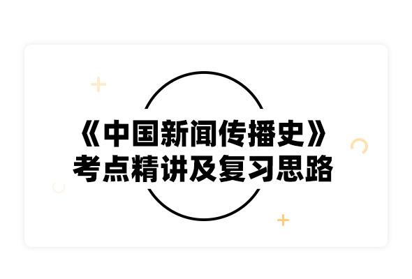 2020考研方漢奇《中國新聞傳播史》考點精講及復習思路