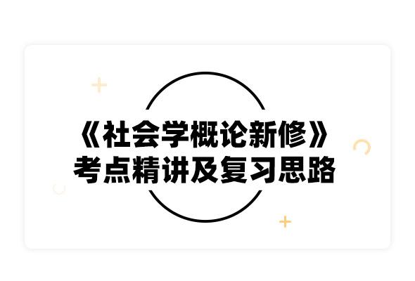 2020考研鄭杭生《社會學概論新修》考點精講及復習思路