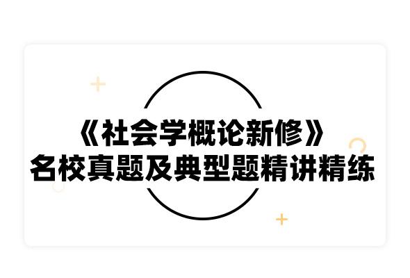 2020考研鄭杭生《社會學概論新修》名校真題及典型題精講精練